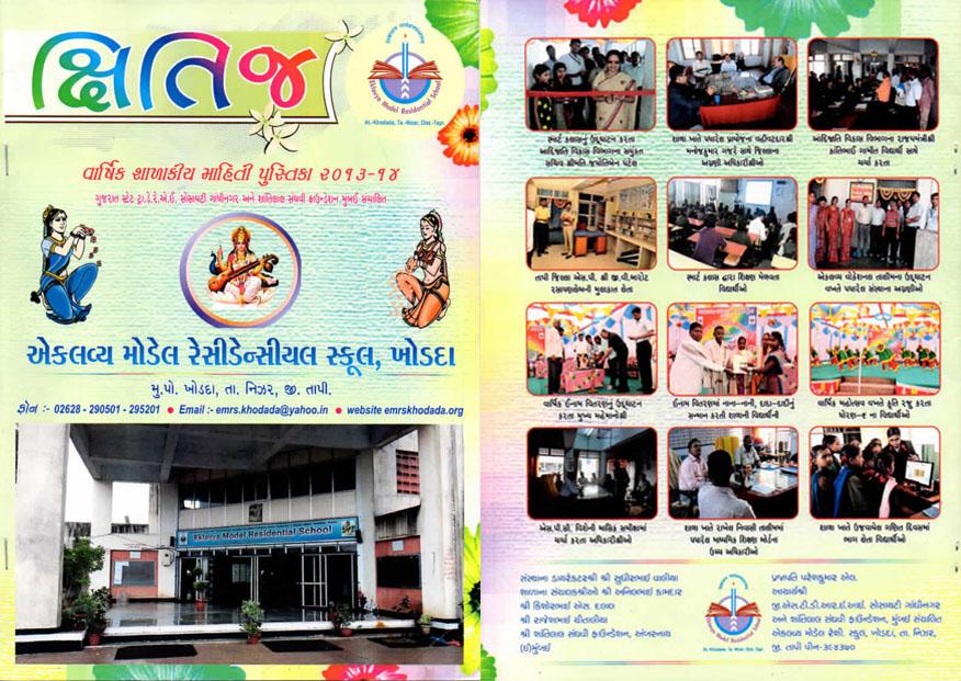 kshitij-magazine1314